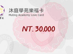 沐庭學苑樂福卡 Muting Academy Love Card 3萬元